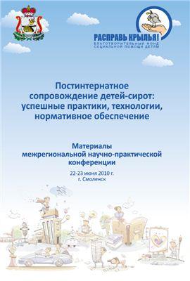 Бобылева И.А. (ред.) Постинтернатное сопровождение детей-сирот: успешные практики, технологии, нормативное обеспечение