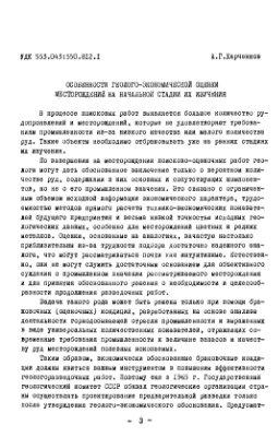 Быховер Н.А. (отв. ред.) Геолого-экономическая оценка МТПИ на ранних стадиях изучения