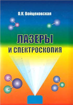 Войцеховская О.К. Лазеры и спектроскопия