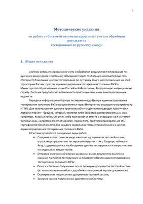 Методические указания по работе с системой автоматизированного учёта и обработки результатов тестирования по русскому языку