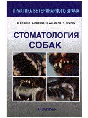 Фролов В.В. Стоматология собак
