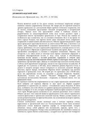Смирнов А. Древнеирландский эпос
