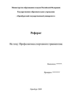 Реферат - Профилактика спортивного травматизма