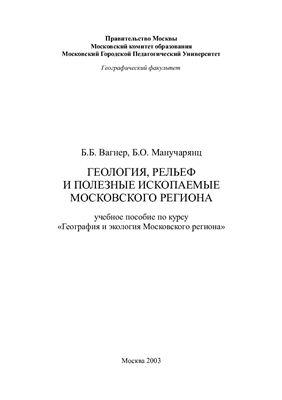 Вагнер Б.Б., Манучарянц Б.О. Геология, рельеф и полезные ископаемые московского региона