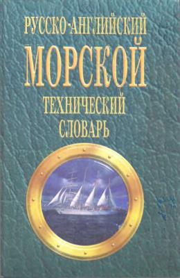 Лысенко В.А. Русско-английский морской технический словарь