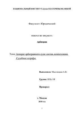 Реферат - Аппарат арбитражного суда. Судебные штрафы