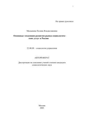 Малышева П.В. Основные тенденции развития рынка социологических услуг в России