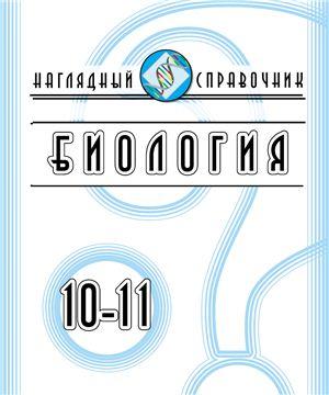 Красильникова Т.В. Биология. 10-11 классы: Наглядный справочник