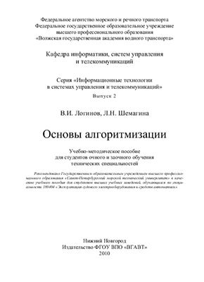 Логинов В.И., Шемагина Л.Н. Основы алгоритмизации
