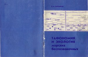 Захаров В.А. Тафономия и палеоэкология морских беспозвоночных