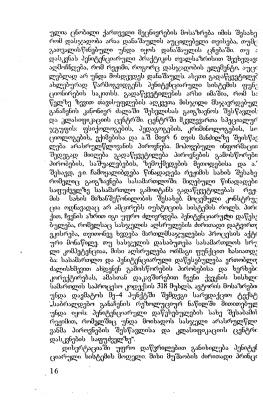 Гогшелидзе Р.В. Становление и развитие судебно-криминалистических экспертных учреждений в Грузии