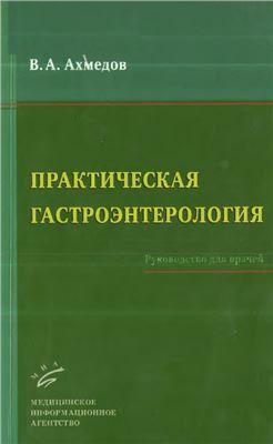 Ахмедов В.А. Практическая гастроэнтерология. Руководство для врачей
