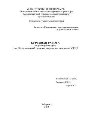 Претензионный порядок разрешения споров по Уставу железнодорожного транспорта
