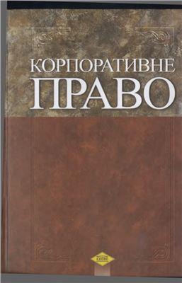 Гарагонич О.В. Корпоративне право