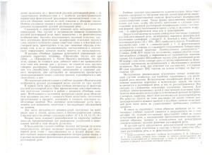 Федорова Н.А. (авт.-сост.). Фонетические особенности русской разговорной речи