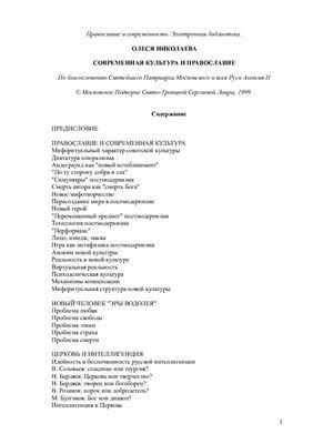 Николаева О. Современная культура и православие