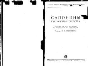Ломанович А.Ф., Рабинович А.Ю. Сапониты как моющие средства