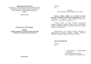 Савенкова И.В., Кувардин Н.В. Химия