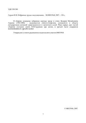 Гордин В.М. Избранные труды и воспоминания