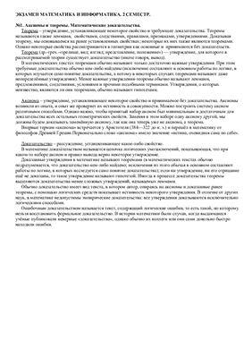 Шпаргалка для экзамена по Математике и Информатике