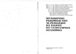 Александров В., Колев П., Младенов К. Методично ръководство за решаване на задачи по теоретична механика