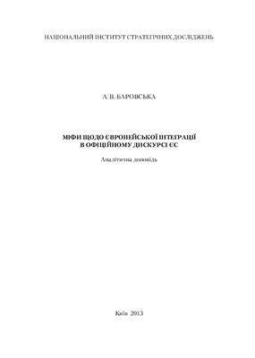 Баровська А.В. Міфи щодо європейської інтеграції в офіційному дискурсі ЄС