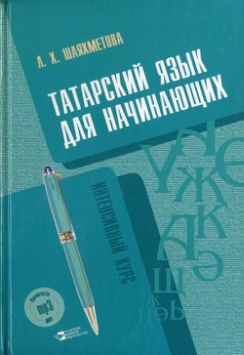 Шаяхметова Л.Х. Татарский язык для начинающих. Часть 2