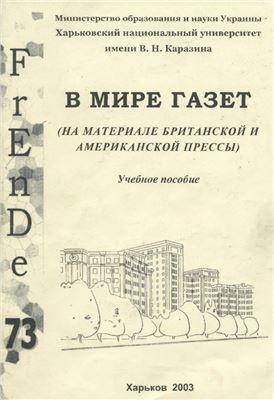 Дмитренко В.А., Солощук Л.В., Маслова Н.И. В мире газет