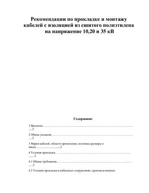 Рекомендации по прокладке и монтажу кабелей с изоляцией из сшитого полиэтилена на напряжение 10,20 и 35 кВ