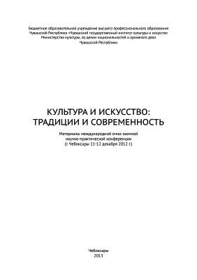Григорьева Л.Г. (ред.). Культура и искусство: традиции и современность