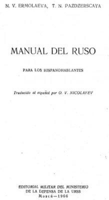 Ermolaeva N.V. Manual del Ruso para los hispanohablantes