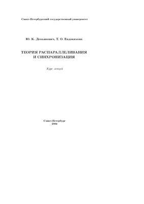 Демьянович Ю.К., Евдокимова Т.О. Теория распараллеливания и синхронизация