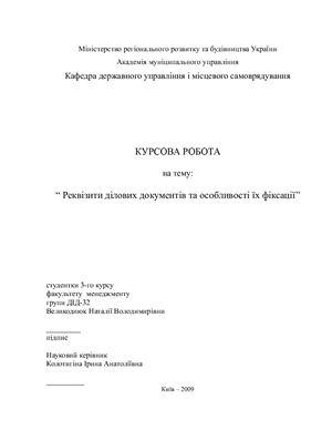 Курсова робота - Реквізити ділових документів та особливості їх фіксації