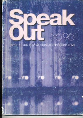 Speak Out 1996 №05-06