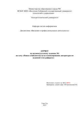 Отчет по индивидуальному заданию - Поиск в библиотеке вуза и анонсирование литературы по заданной теме реферата