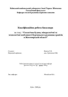 Диплом - Геологічна будова, мінералогічні та технологічні особливості Курчицького родовища гранітів в Житомирській області