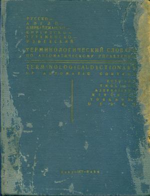 Эфендизаде А.А. (ред.) Терминологический словарь по автоматическому управлению: русско-англо-азербайджанско-киргизско-туркменско-узбекский