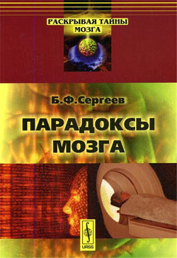 Сергеев Б.Ф. Парадоксы мозга
