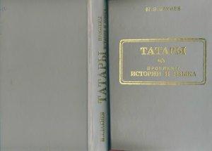 Закиев М.З Татары. Проблемы истории и языка