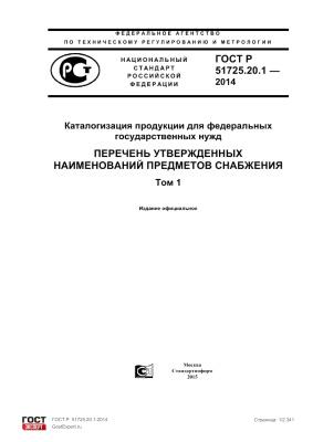 ГОСТ Р 51725.20.1-2014 Каталогизация продукции для федеральных государственных нужд. Перечень утвержденных наименований предметов снабжения. Том 1