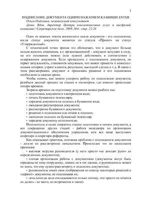 Подолина О., Вдов Д. Подписание документа одним нажатием клавиши Enter