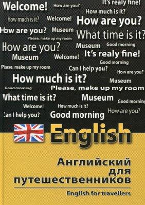 Бейзеров В.А. Английский для путешественников. English for Travellers