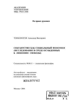 Токоногов А.В. Сектантство как социальный феномен (исследование в среде осуждённых к лишению свободы)