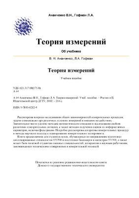 Ананченко В.Н., Гофман Л.А. Теория измерений