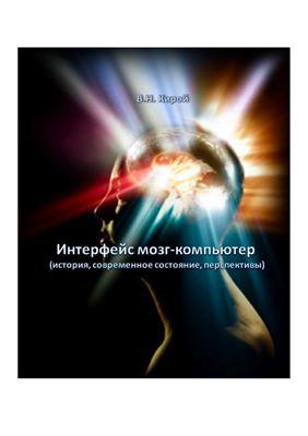 Кирой В.Н. Интерфейс Мозг-Компьютер (история, современное состояние, перспективы)