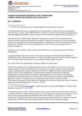 Альбиков И.Р. Общие положения правового регулирования совместной собственности супругов