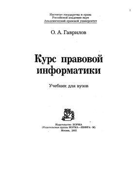 Гаврилов О.А. Курс правовой информатики