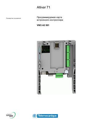 Schneider Electric. Altivar 71. Программируемая карта встроенного контроллера VW3 A3 501