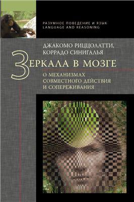 Риццолати Д., Синигалья К. Зеркала в мозге. О механизмах совместного действия и сопереживания