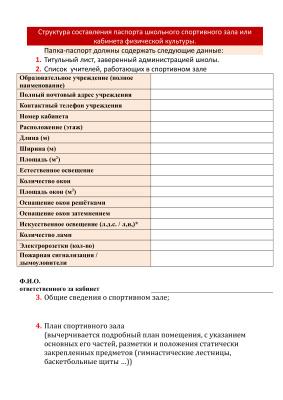 Инструкция - Паспорт спортивного зала